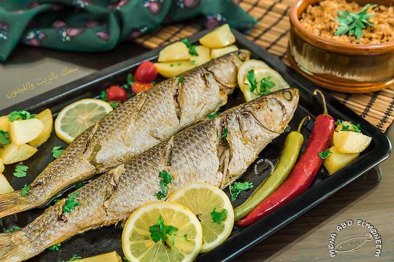 سمك بورى مشوى بالزيت والليمون بالفرن باسهل طريقة Fish Recipes Recipes Food