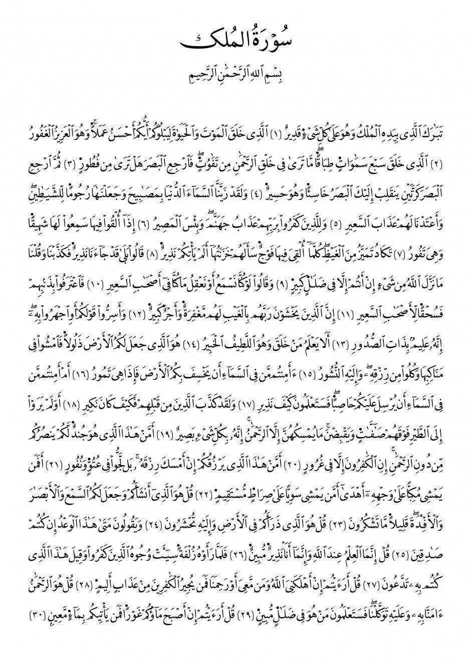 Al Mulk 67 1 30 Quran Verses Islamic Calligraphy