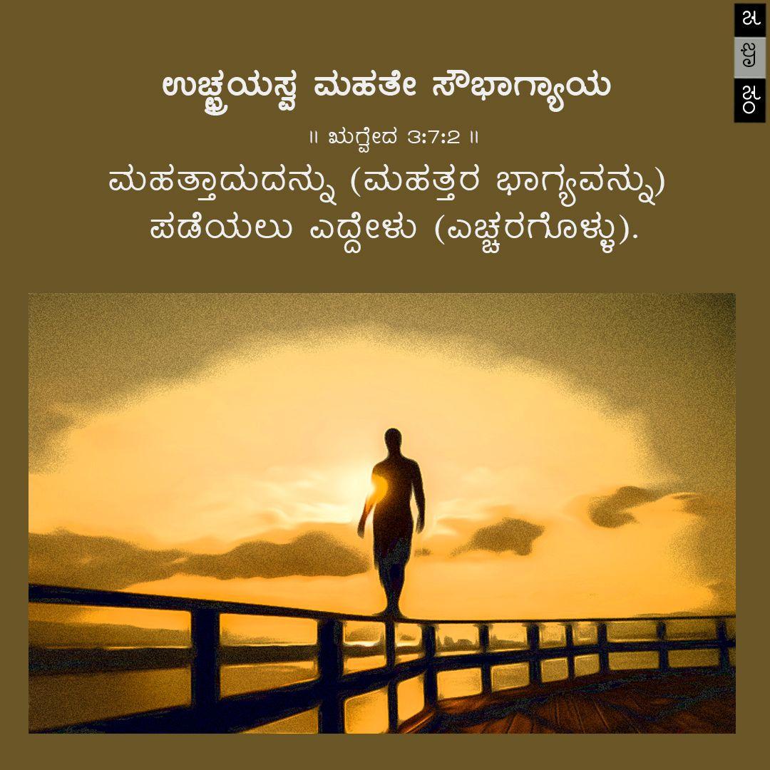 ಋಗ್ವೇದ ವೇದ ಹಿಂದೂ Rigveda Veda Hindu Quotes Kannada