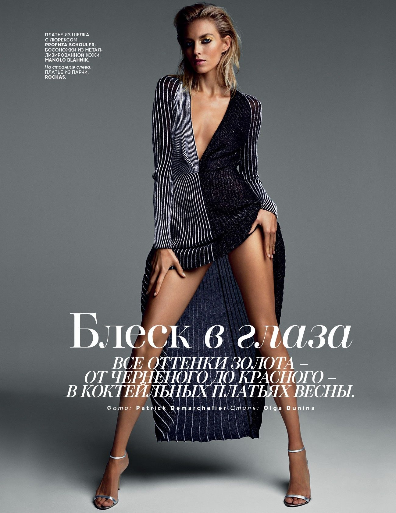 Stunning Anja Rubik (Poland) wows in a sexy cover story for Vogue Russia's March issue /  Photographed by Patrick Demarchelier and styled by fashion editor Olga Dunina