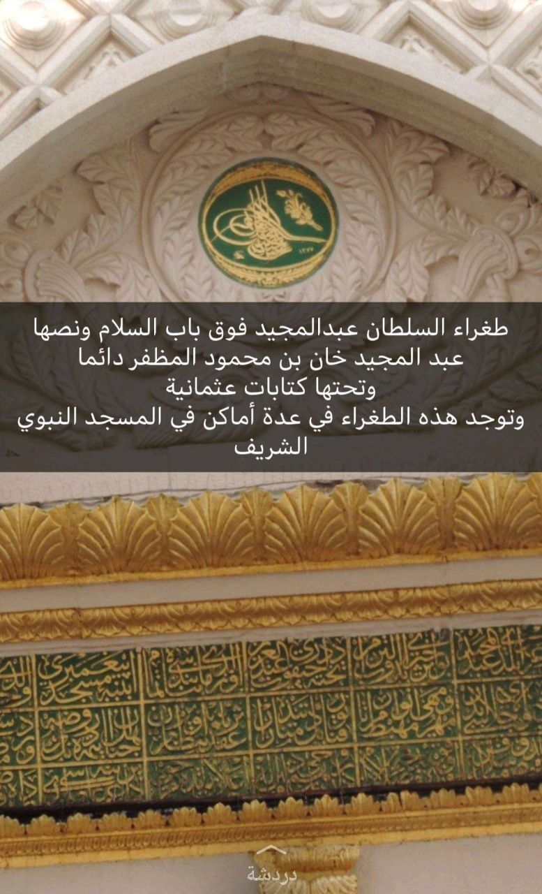 Pin By Mr E Ali On المسجد النبوي Masjid Al Haram Madina Quran Quotes