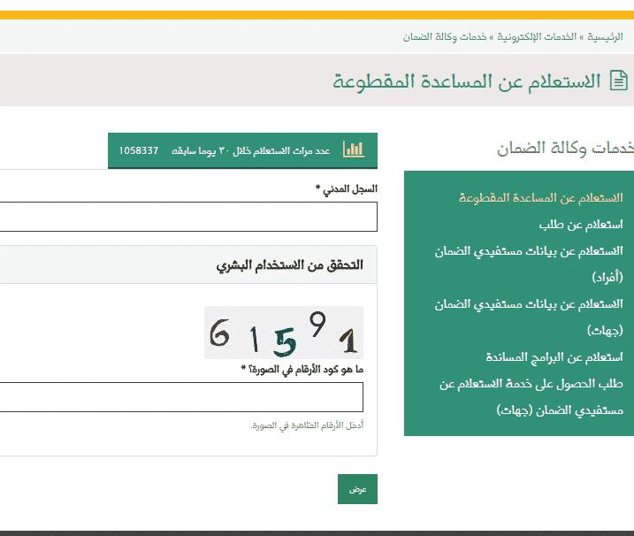 اسماء المستفیدین من المقطوعه 1440 دفعة شهر صفر طريقة الاستعلام عن المساعدة المقطوعة Arab News