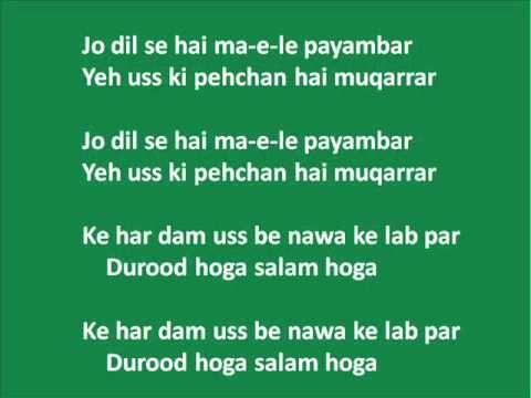 Ya rasool allah lyrics in english