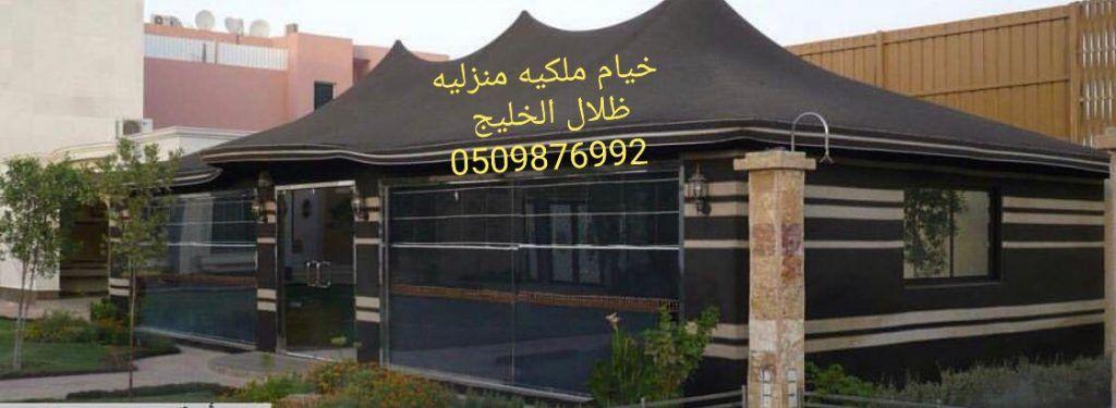 تفصيل خيام وبيوت شعرملكيه مظلات وسواتر ظلال الخليج الرياض 0558146744 House Tent Home Ownership Tent
