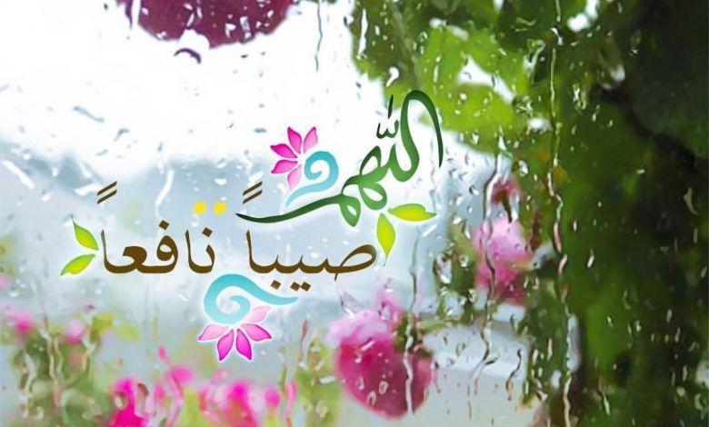 دعاء المطر اللهم صيبا نافعا Rain