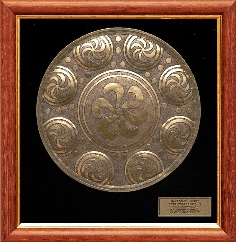 Ancient macedonian shield symbol of eternity httpwww