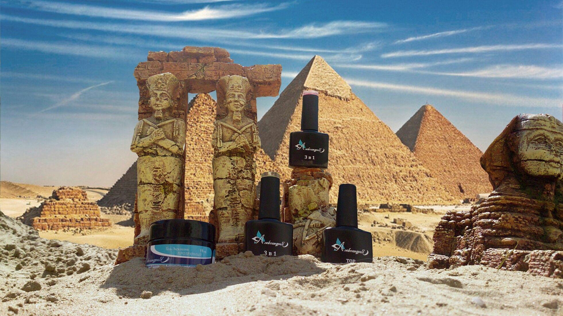 Гельлак Александрия пирамиды Сфинкс