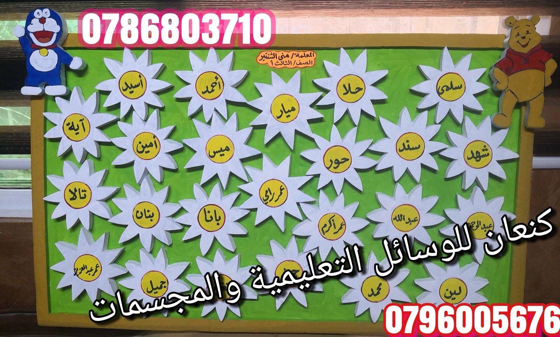 لوحة تعزيز على شكل ازهار ياسمين Parit Education School