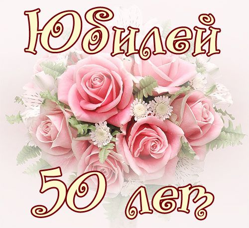 Поздравительная открытка юбилеем 50