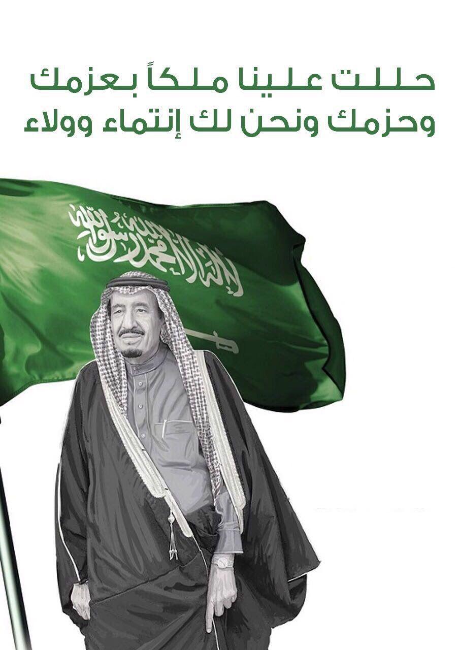 ذكرى بيعة الملك سلمان ذكرى البيعة السعودية الملك سلمان بن عبدالعزيز Saudi Arabia Flag King Salman Saudi Arabia Saudi Flag