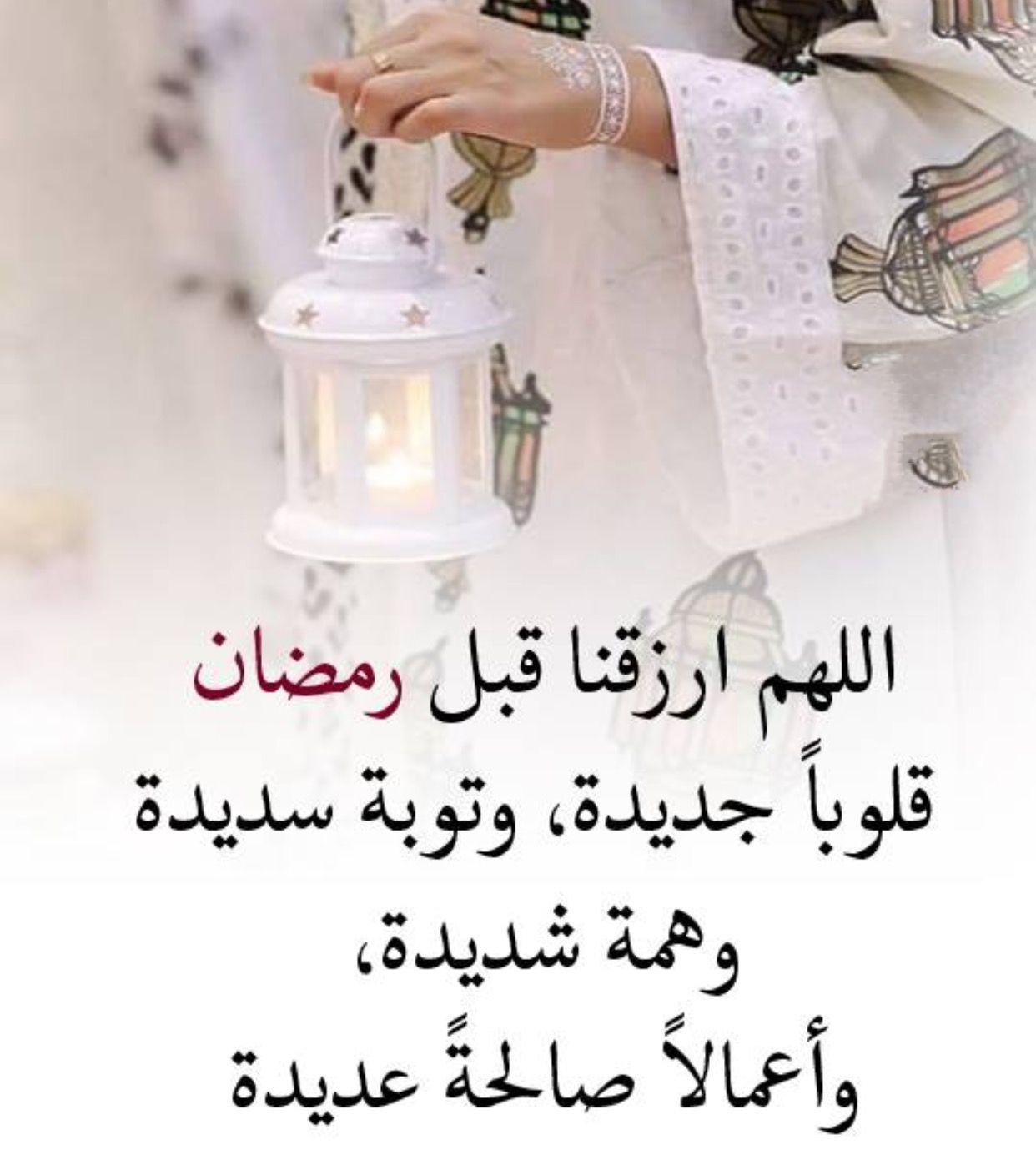 Pin By Butuk Swyt On Islam اسلام Ramadan Prayer Ramadan Islamic Quotes
