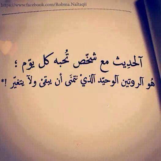 كم اتمنى ان لا تتغير لكن القدر اقوى مني ومنك حبيبي Happy Quotes Smile Love Words Arabic Love Quotes