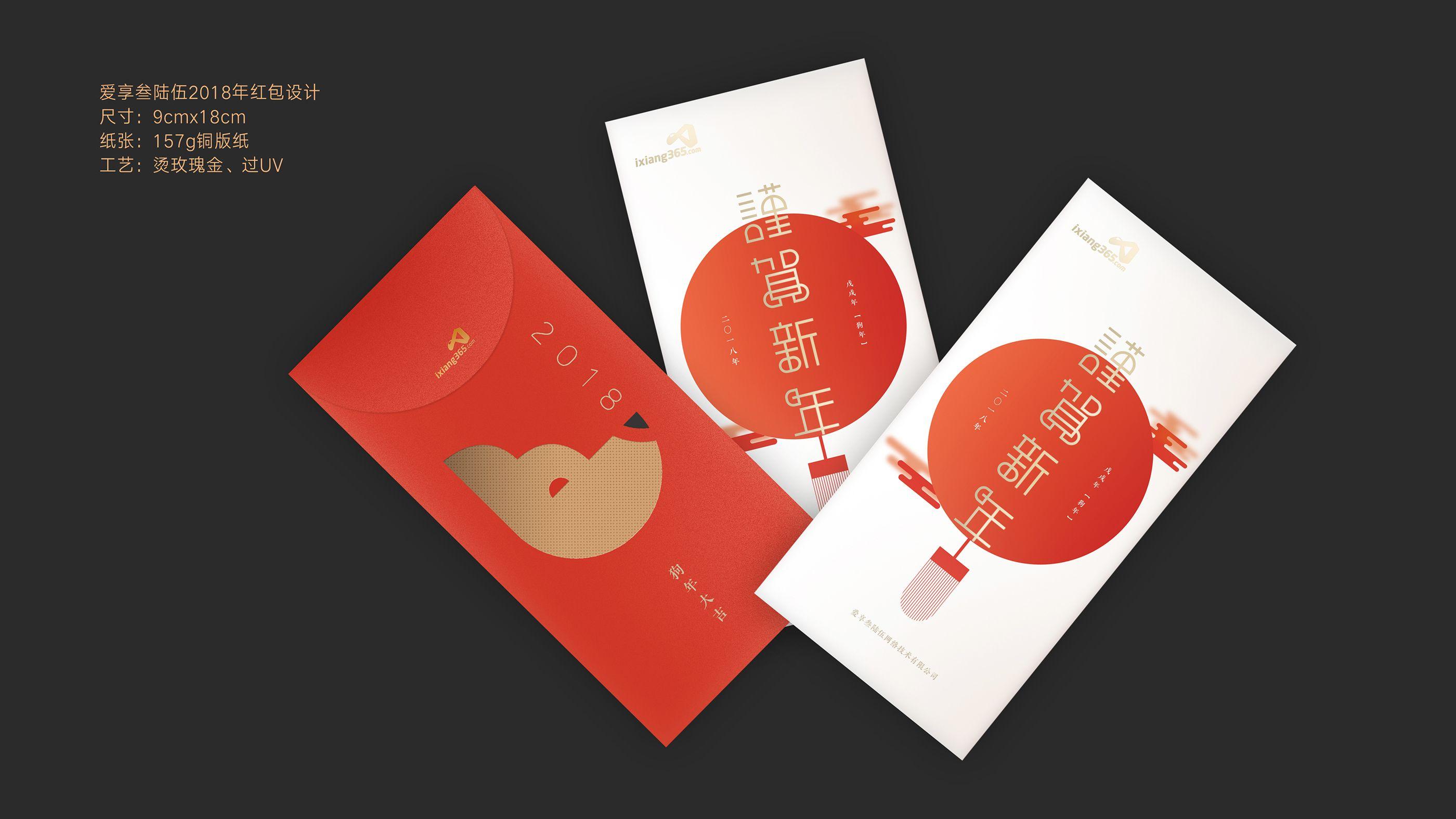 2018 Red Envelope Design On Behance