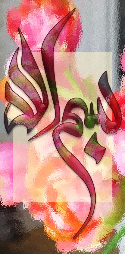 Pin By Azar Hatami On بسم الله Islamic Art Calligraphy Islamic