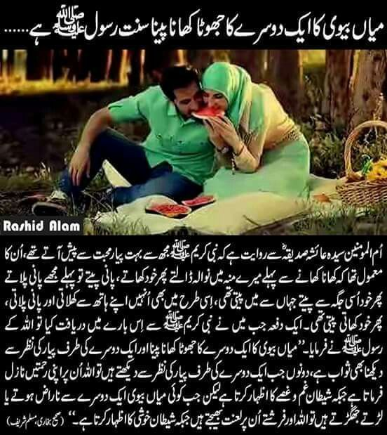 Best Islamic Quotes About Fiance: Pin By Faheem Khan Sherwani On Bayaan-e-Haq