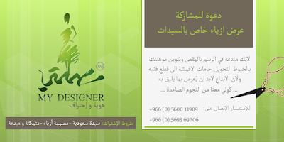 أخبار و إعلانات دعوة خاصة لمصممات الأزياء السعوديات Blog Blog Posts Post