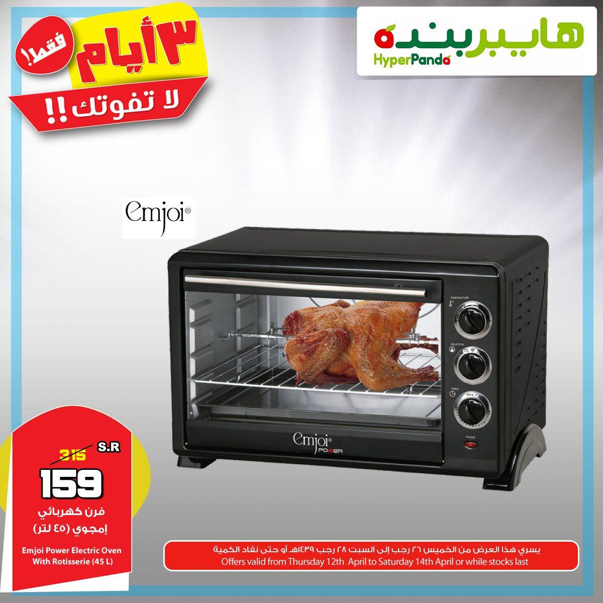 عروض هايبر بنده الخميس 12 4 2018 عروض 3 أيام فقط عروض خاصة جدااا عروض اليوم Electric Oven Toaster Oven Oven