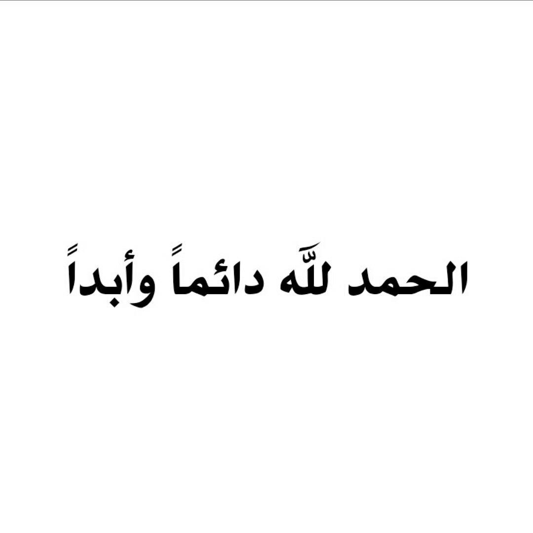 عرب فوتو تصويري السعودية غرد بصورة انستقرام صور صورة صوره تصميم كانون تصوير كميرا فوتو لايك مضحك من تصوي Math Arabic Calligraphy Math Equations