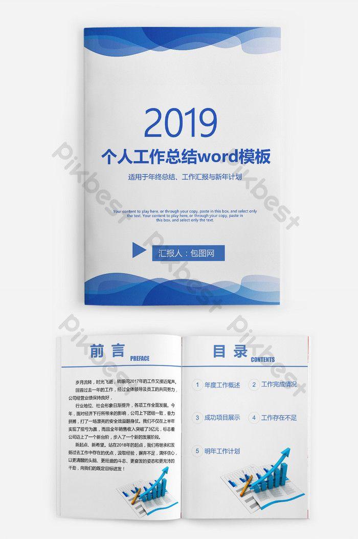 قالب كلمة تقرير ملخص العمل الشخصي الأزرق الطازج Word Docx تحميل مجاني Pikbest Word Template Person Words