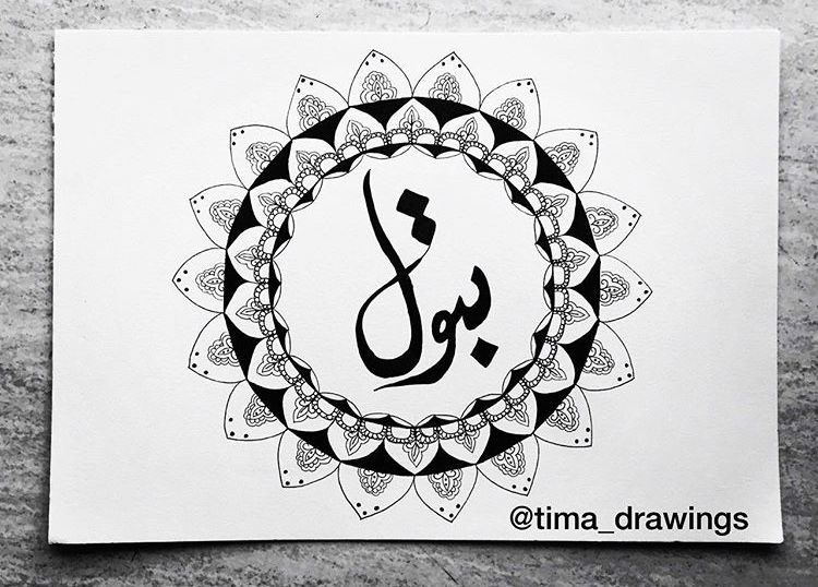 بتول Batoul Drawings Mandala Arabic Names