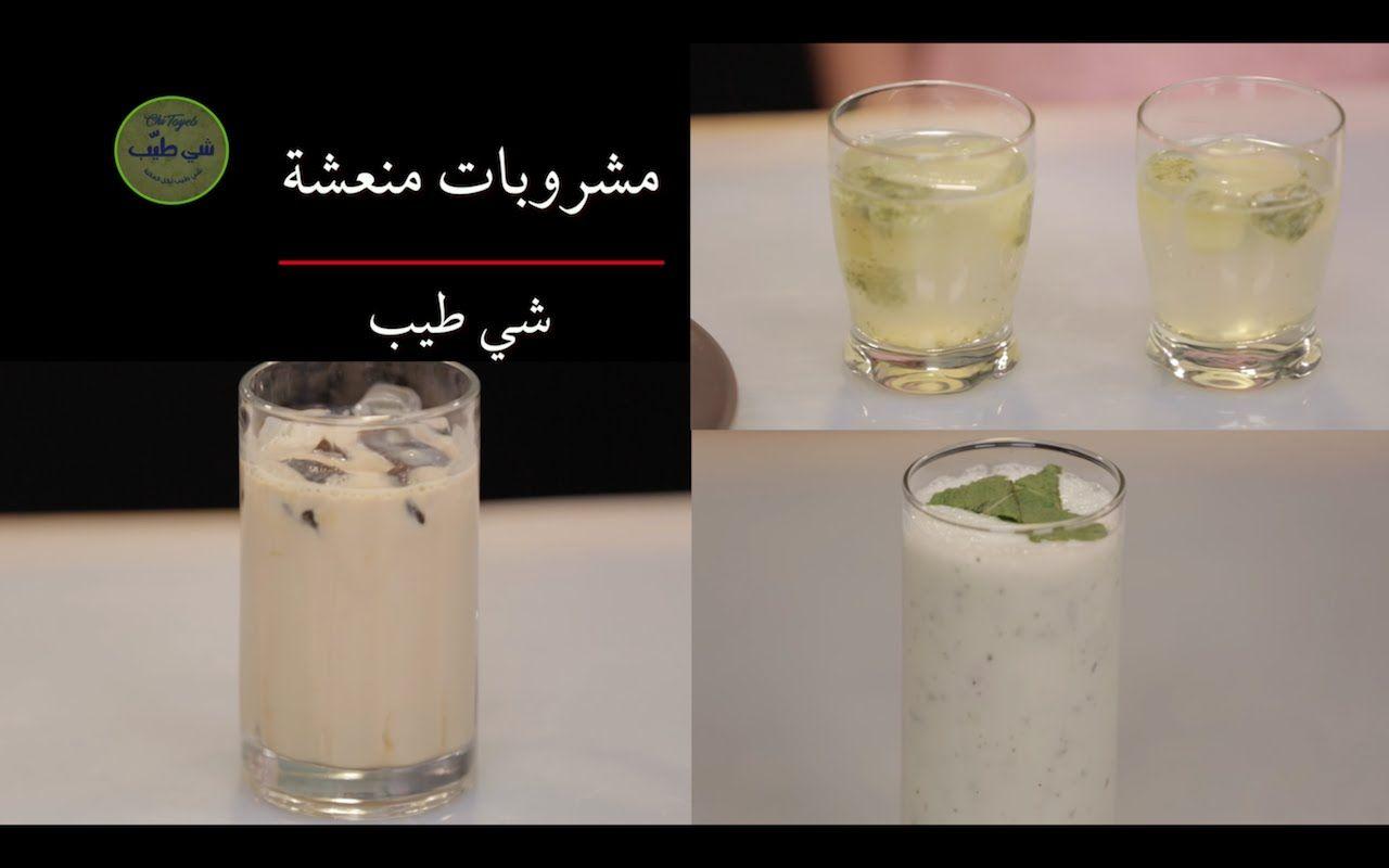 مشروبات منعشة عصائر شي طيب Yummy Drinks Glass Of Milk Delicious