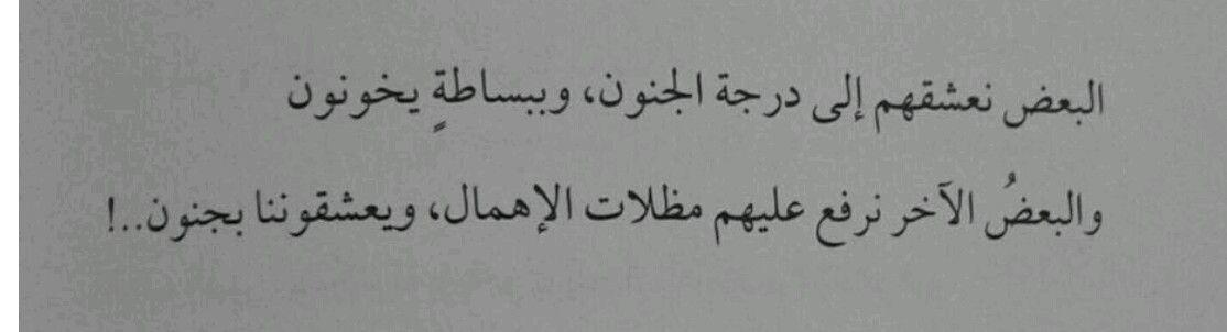 ما معنى ان تكون وحيدا فهد العودة Arabic English Quotes English Quotes Arabic Quotes