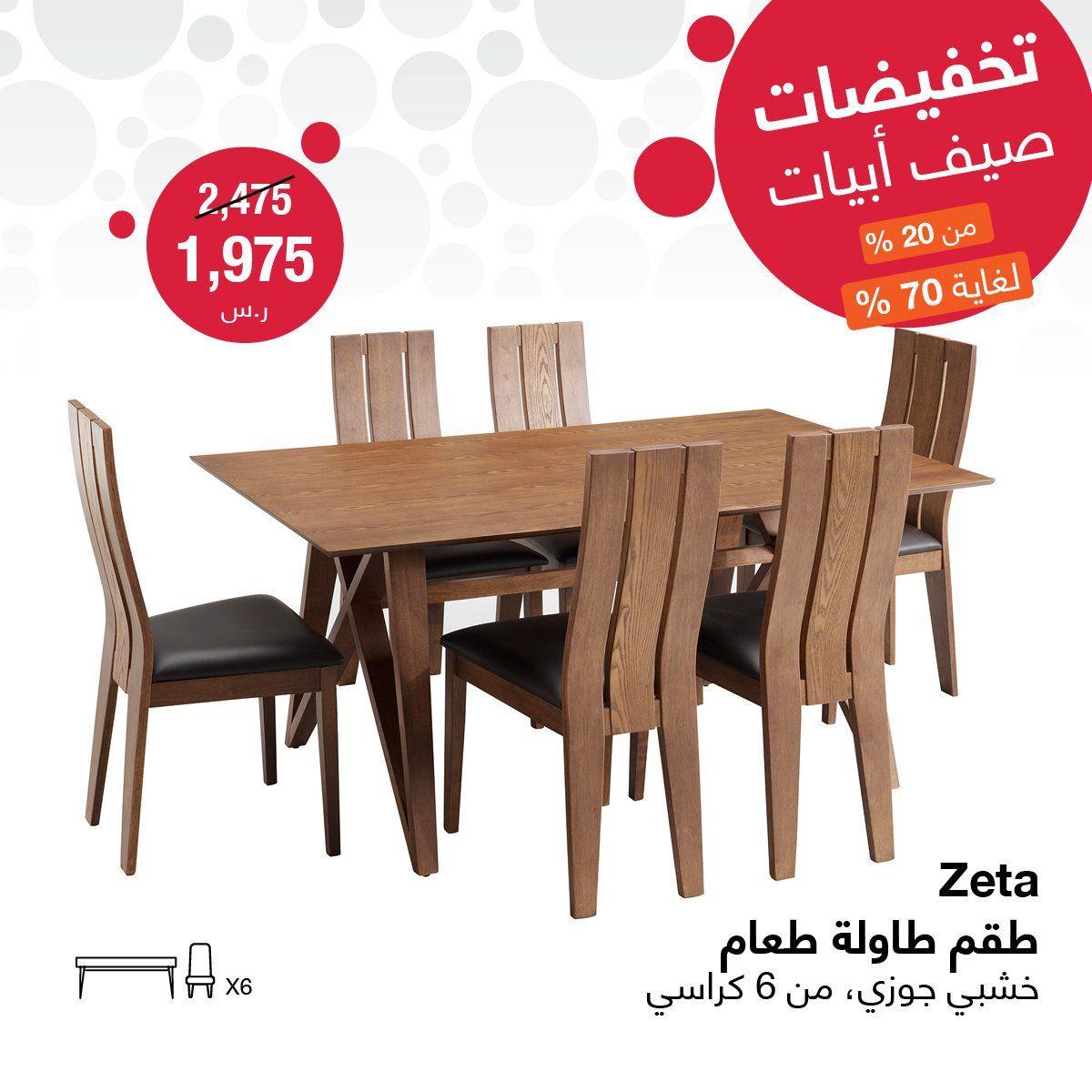 عروض أبيات السعودية على غرف الطعام اليوم الاثنين 9 7 2018 عروض اليوم Home Decor Furniture Decor