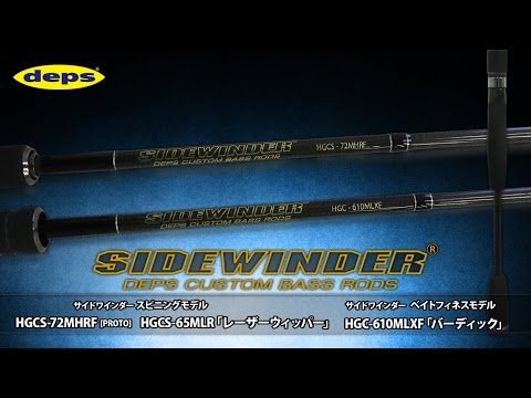deps sidewinder HGC-610MLXF バーディック