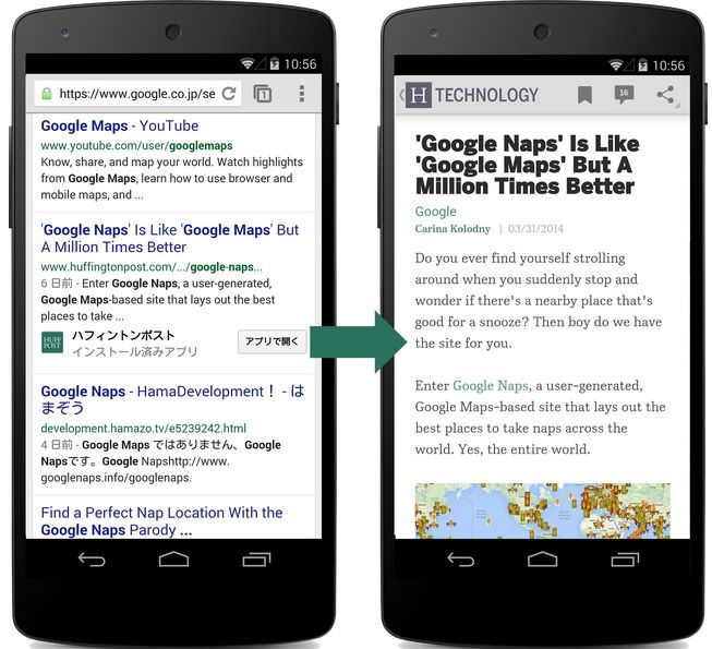 Google Search for Android Now Surfaces Results from Inside