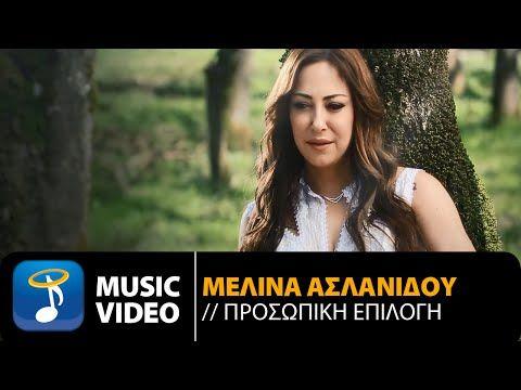 Μελίνα Ασλανίδου - Το Άρωμα | Melina Aslanidou - To Aroma (Official Music Video HD) - YouTube