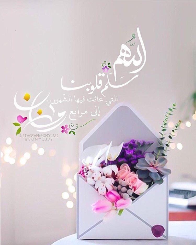 Pin By ملامح شامية On مبارك عليكم الشهر Home Decor Decals Decor Instagram