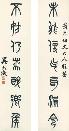 Pin By れ On 篆書 Digital Art Calligraphy Art
