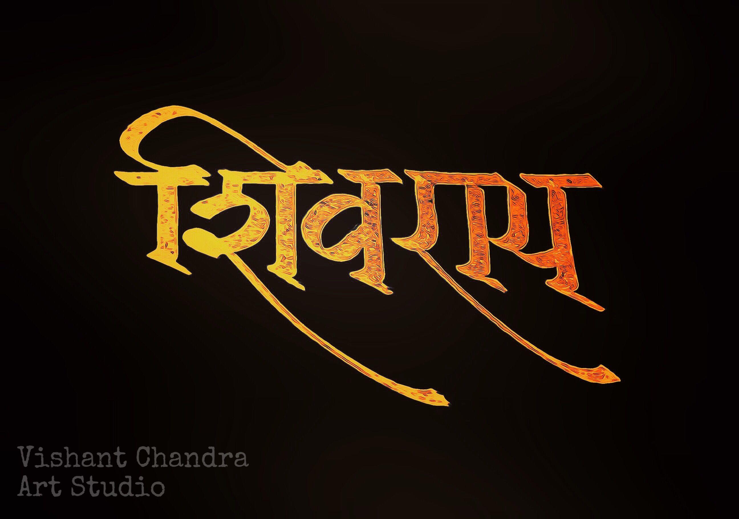 Pin By Jitendra On Shivaji Raje Marathi Calligraphy Font
