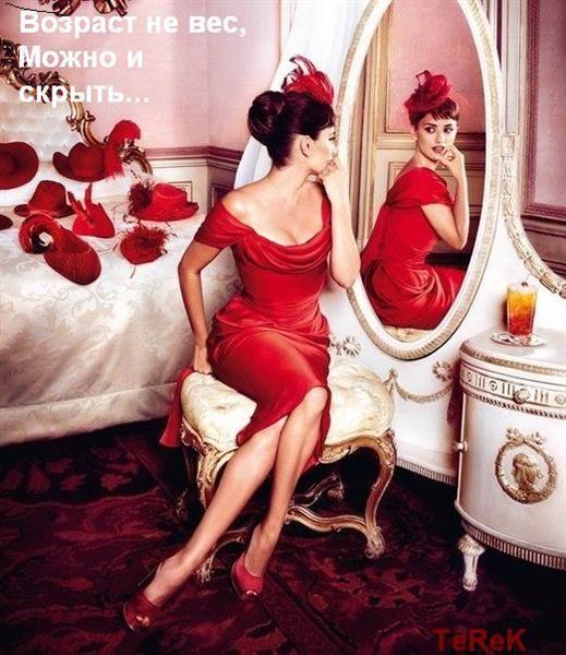 Афоризмы красное платье