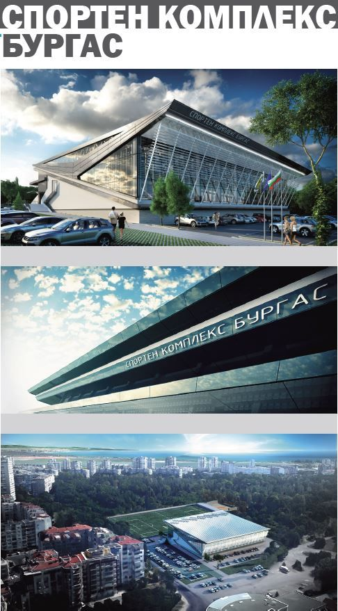 Sport Complex With A Swimming Pool And A Football Field   View.  Architectural Design   Proin Plus, Structural Design   AEC Bulgaria