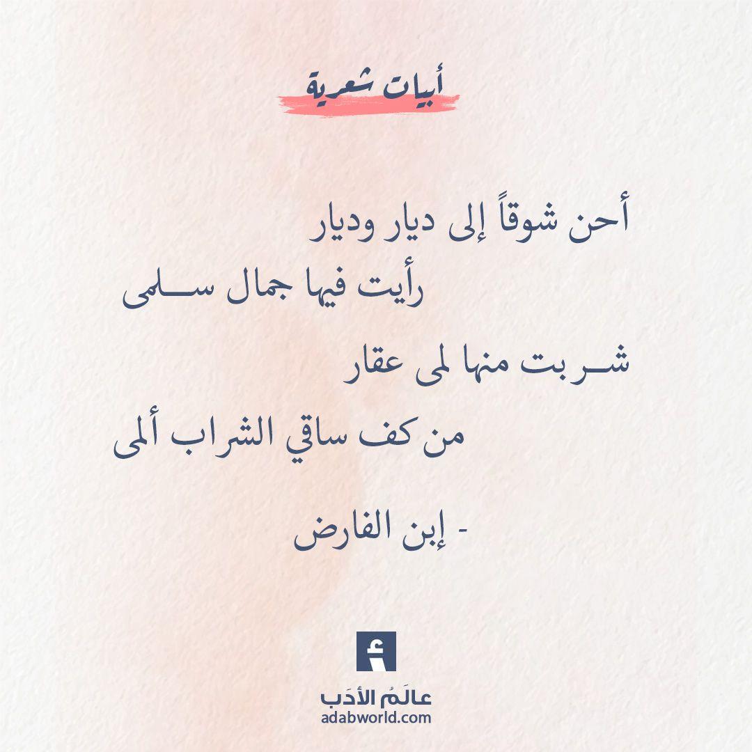 أحن شوقا إلى ديار إبن الفارض عالم الأدب Words Quotes Fabulous Quotes Arabic Tattoo Quotes