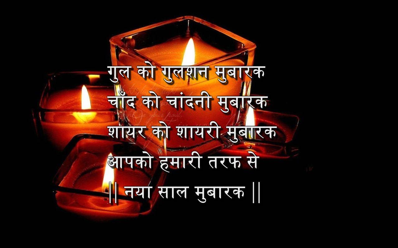 Best Happy New Year Shayari in Hindi FontNaya Saal