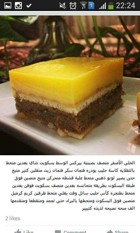 حلى اصفر Arabic Sweets Food Desserts