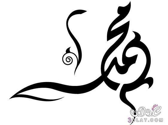 مخطوطات محمد صلى الله عليه وسلم مخطوطات سيدنا محمد عليه الصلاه والسلام مخطوطات Islamic Calligraphy Islamic Art Calligraphy Islamic Calligraphy Painting