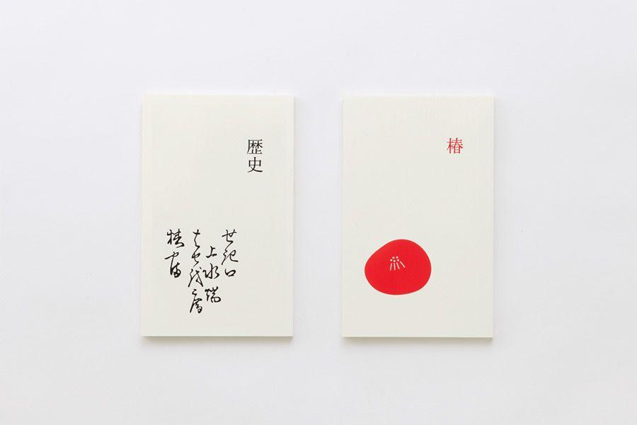 Daikoku Design Institute, the Nippon Design Center, inc.