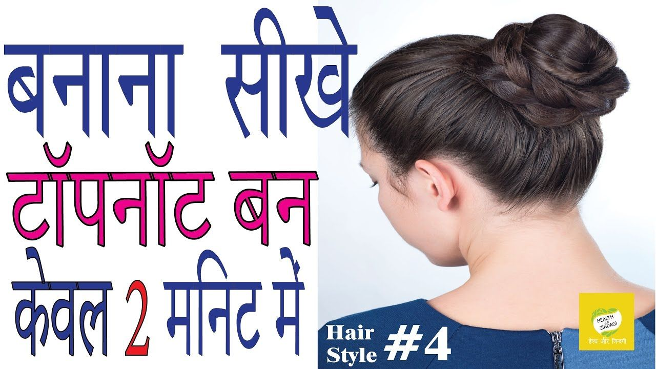 Indian Juda Indian Juda Hairstyle Indian Juda Hairstyle For