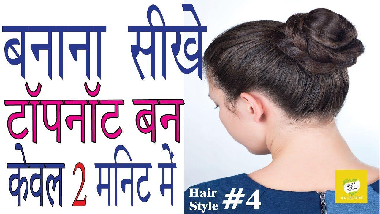 easy indian juda | indian juda hairstyle | indian juda