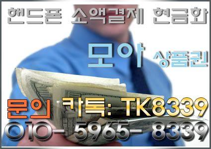 010 5965 8339 카톡:TK8339, 소액결제 현금화