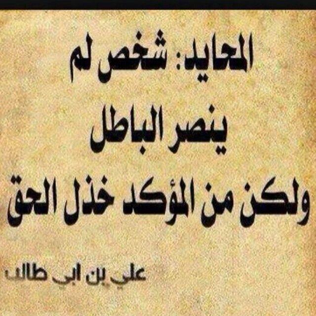 علي بن أبي طالب رضي الله عنه Wisdom Quotes Proverbs Quotes Islamic Inspirational Quotes