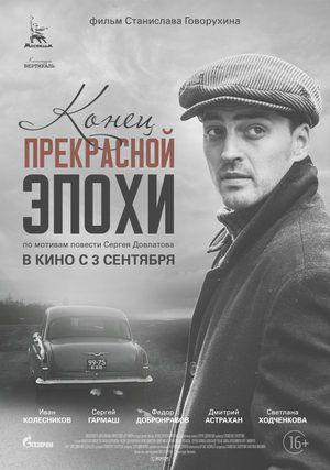 Конец прекрасной эпохи (2015) - информация о фильме ...
