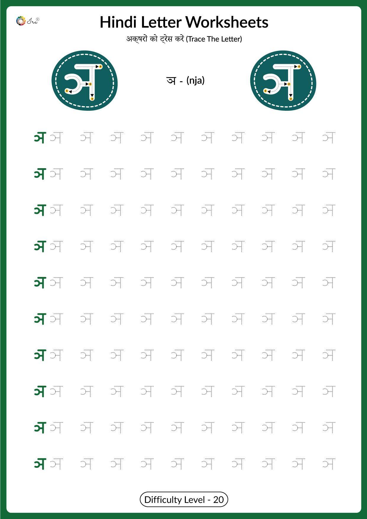Hindi Letter Tracing Worksheet