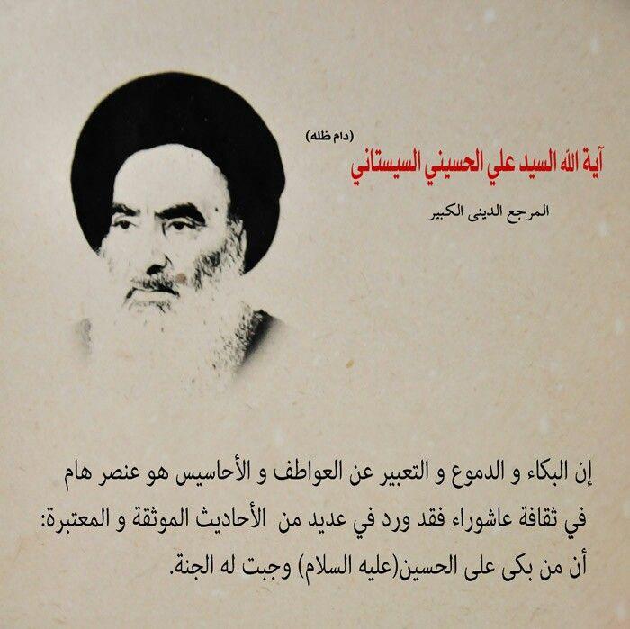 قالوا في اﻹمام الحسين عليه السلام Guys Be Like Imam Hussain Ibn Ali