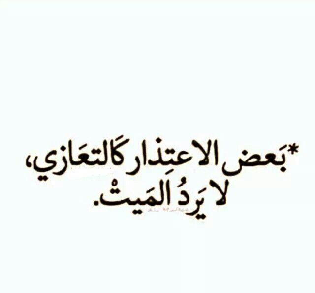 Pin By اااا On بالعربي Words Quotes Pretty Quotes Mood Quotes