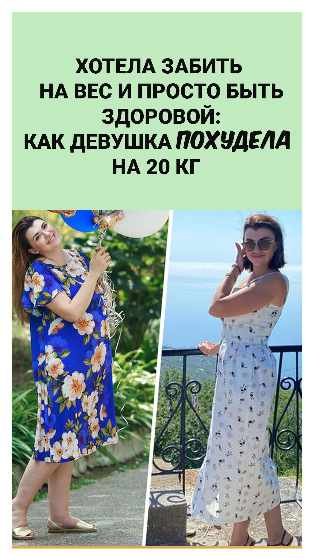 Hotela Zabit Na Ves I Prosto Byt Zdorovoj Kak Devushka Pohudela Na 20 Kg V 2020 G Pohudenie Dieta Sport