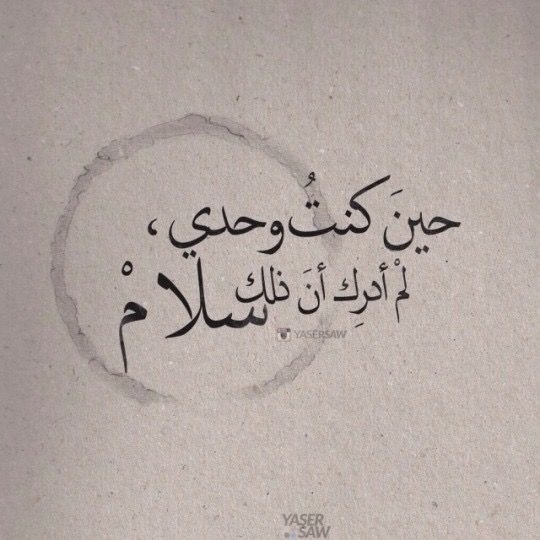 Pin By Nosa Mansour On بالعربي أحلى Words Quotes Talking Quotes Life Words